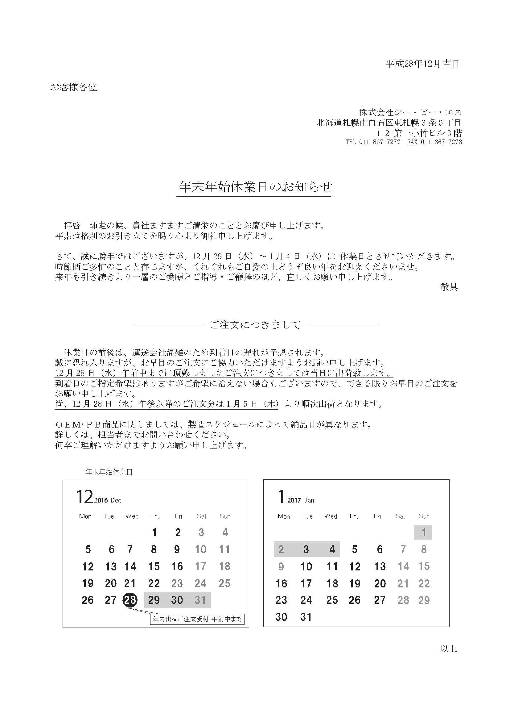 2016_2017kyuugyou