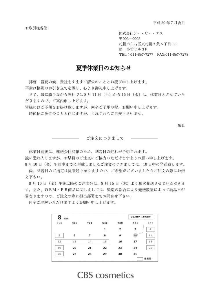 %e5%a4%8f%e5%ad%a3%e4%bc%91%e6%a5%ad%e6%97%a5
